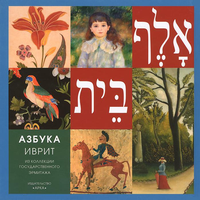 Азбука Иврит. Из коллекции Государственного Эрмитажа шеат иврит купить