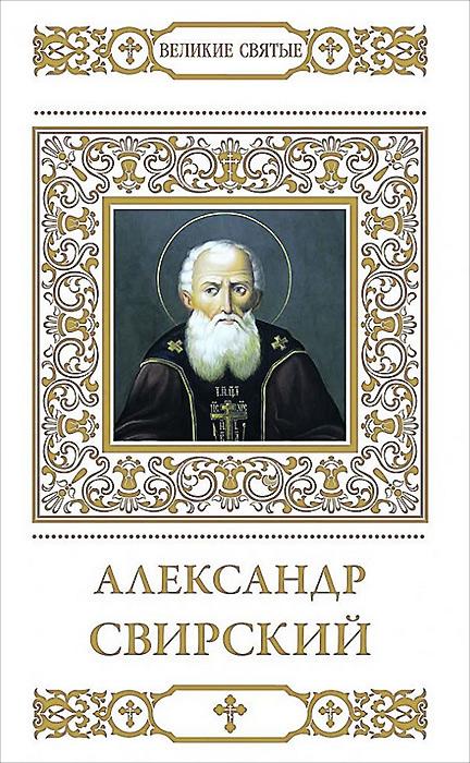А. Кувакин Александр Свирский икона святой никита