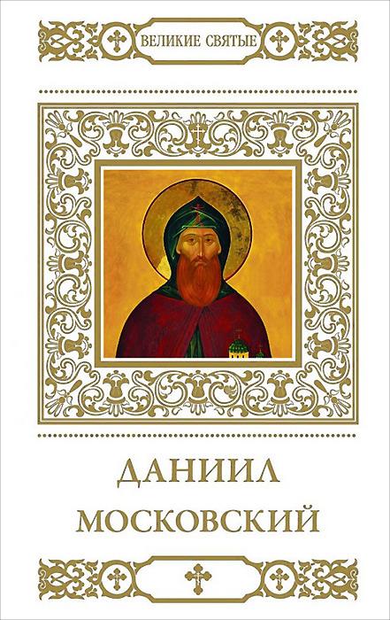 Т. Петрова Даниил Московский ISBN: 978-5-87107-633-0