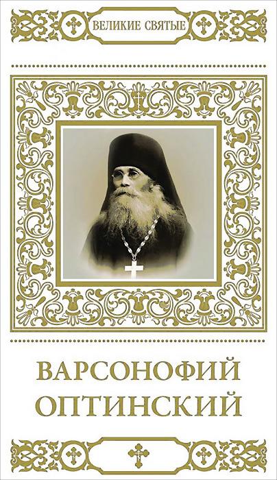 Н. Шапошникова Варсонофий Оптинский н в скоробогатько как полковник плиханков стал старцем варсонофием