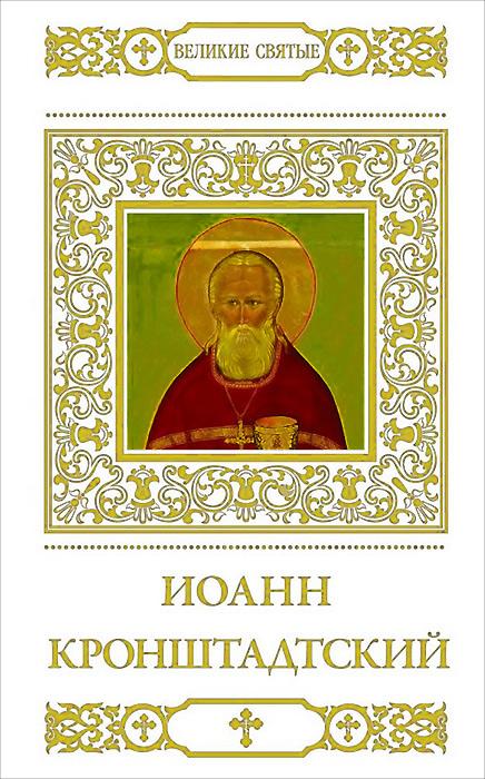 Иоанн Кронштадтский. В. Малягин