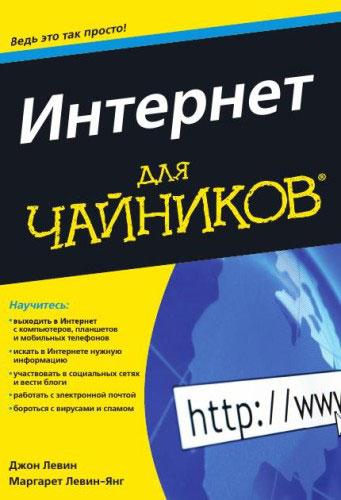 Джон Р. Левин, Маргарет Левин-Янг Интернет для чайников купить шубу в греции по интернету