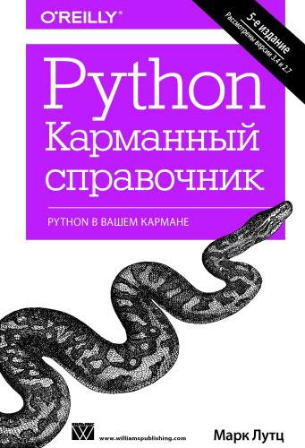 Марк Лутц Python. Карманный справочник ISBN: 978-5-8459-1965-6 python绝技:运用python成为顶级黑客