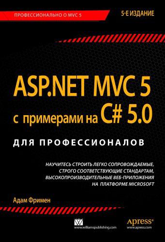 Адам Фримен ASP.NET MVC 5 с примерами на C# 5.0 для профессионалов виброплита mikasa mvc t90r с тележкой