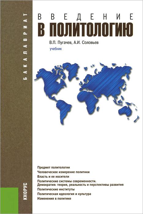 Введение в политологию. Учебник