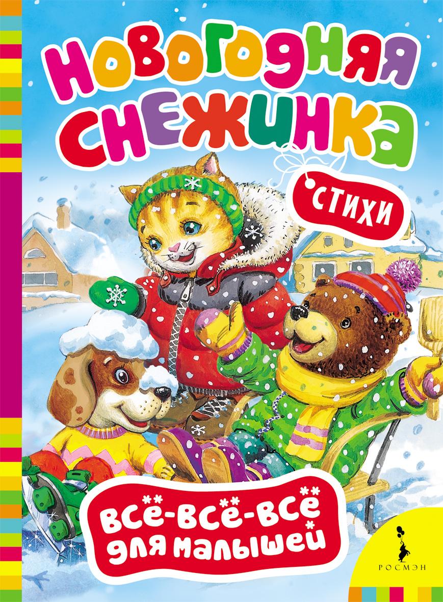 Новогодняя снежинка загадки для малышей