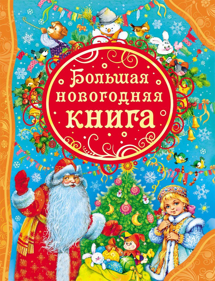 Большая новогодняя книга книги издательство аст большая новогодняя книга
