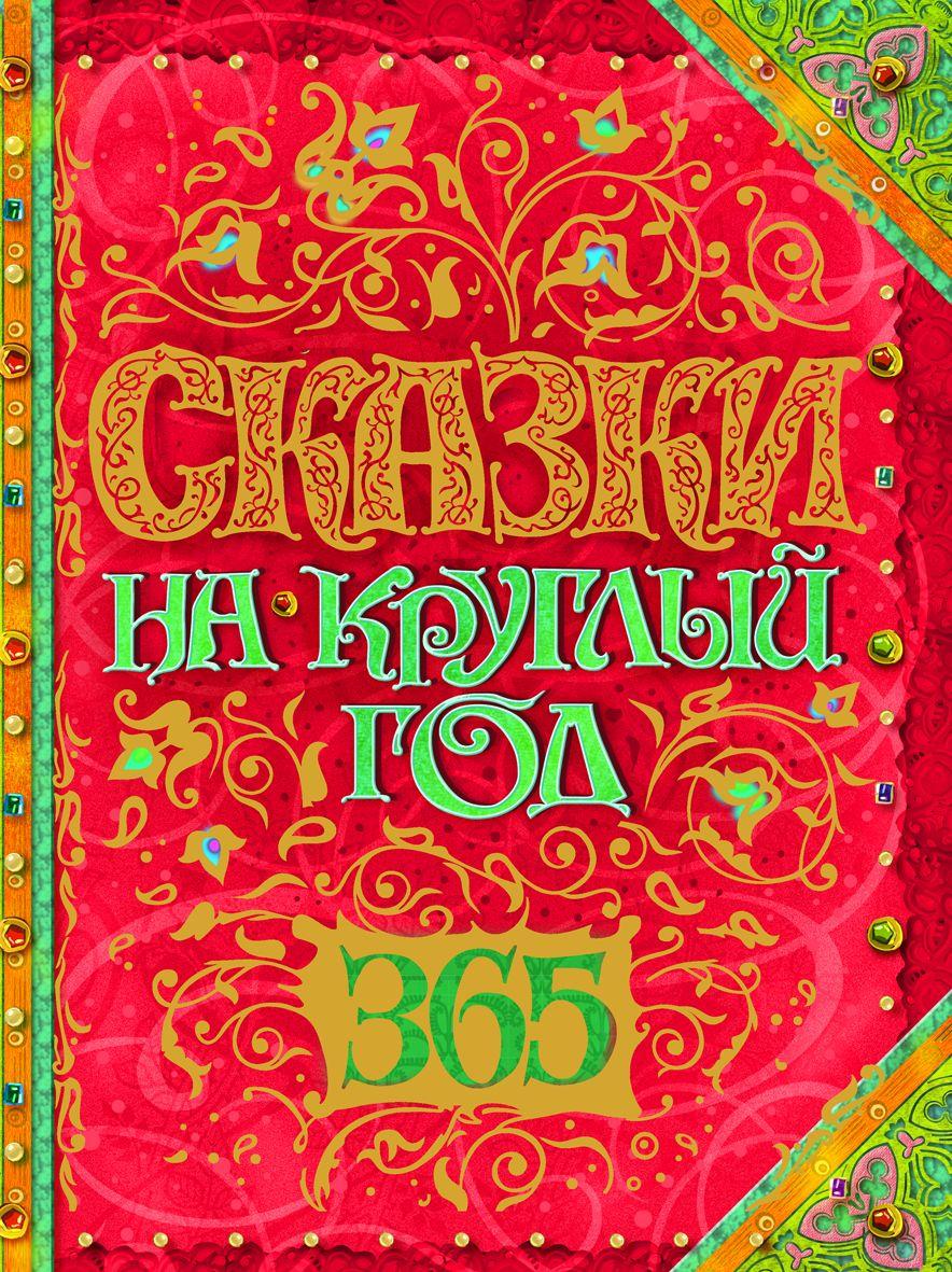 Сказки на круглый год юлия моргуновская русские обережные куклы семейная энциклопедия