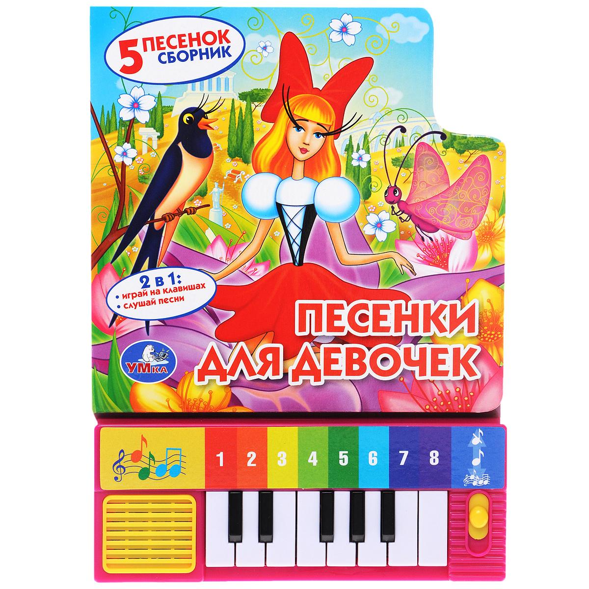Песенки для девочек. Книжка-игрушка классическая музыка для чайников купить