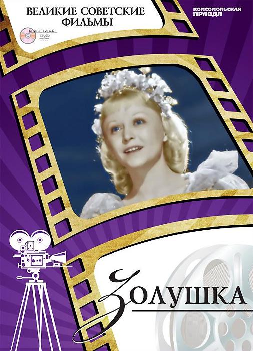 Валентина Львова Золушка (+ DVD-ROM)