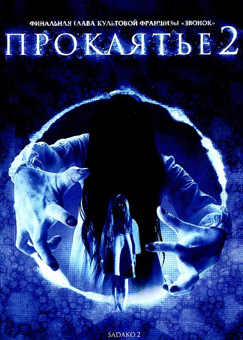 Сатоми Ишихара («Проклятье»), Юсуке Ямамото («Проклятье»), Миори Такимото в фильме ужасов Цутому Ханабусу «Проклятье 2».  Молодая аспирантка Фуко воспитывает свою маленькую племянницу, мать которой умерла при родах. Девочка растет крайне замкнутой и постоянно что-то рисует. В городе происходит цепь несчастных случаев. По странному стечению обстоятельств все они как-то связаны с племянницей Фуко, которая либо оказывалась рядом, либо предвидела эти случаи в своих рисунках. Что все это значит? Как связана маленькая девочка с этими трагедиями, и не угрожает ли опасность всем, кто находится рядом с ней?