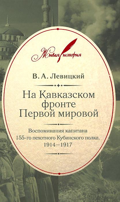 В. А. Левицкий На Кавказском фронте Первой мировой я сбил целый авиаполк мемуары финского аса