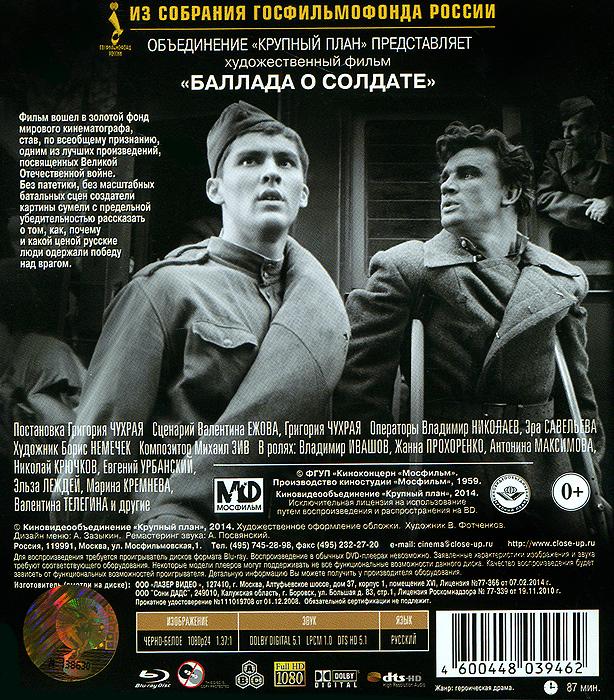 Баллада о солдате (Blu-ray) Мосфильм