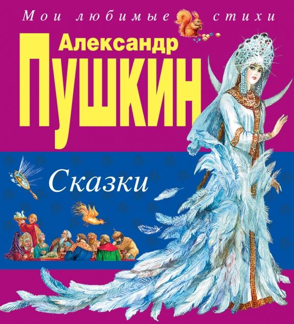 все цены на Александр Пушкин Александр Пушкин. Сказки онлайн