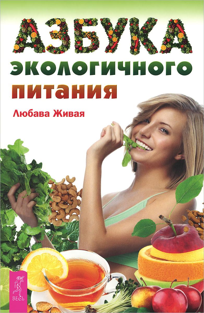 Любава Живая. Азбука экологичного питания