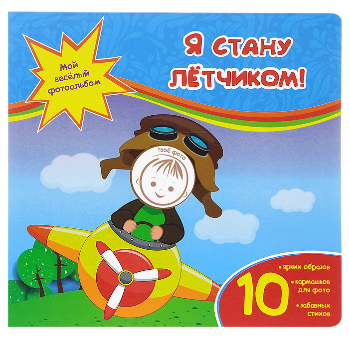 Юлия Юга Я стану летчиком!