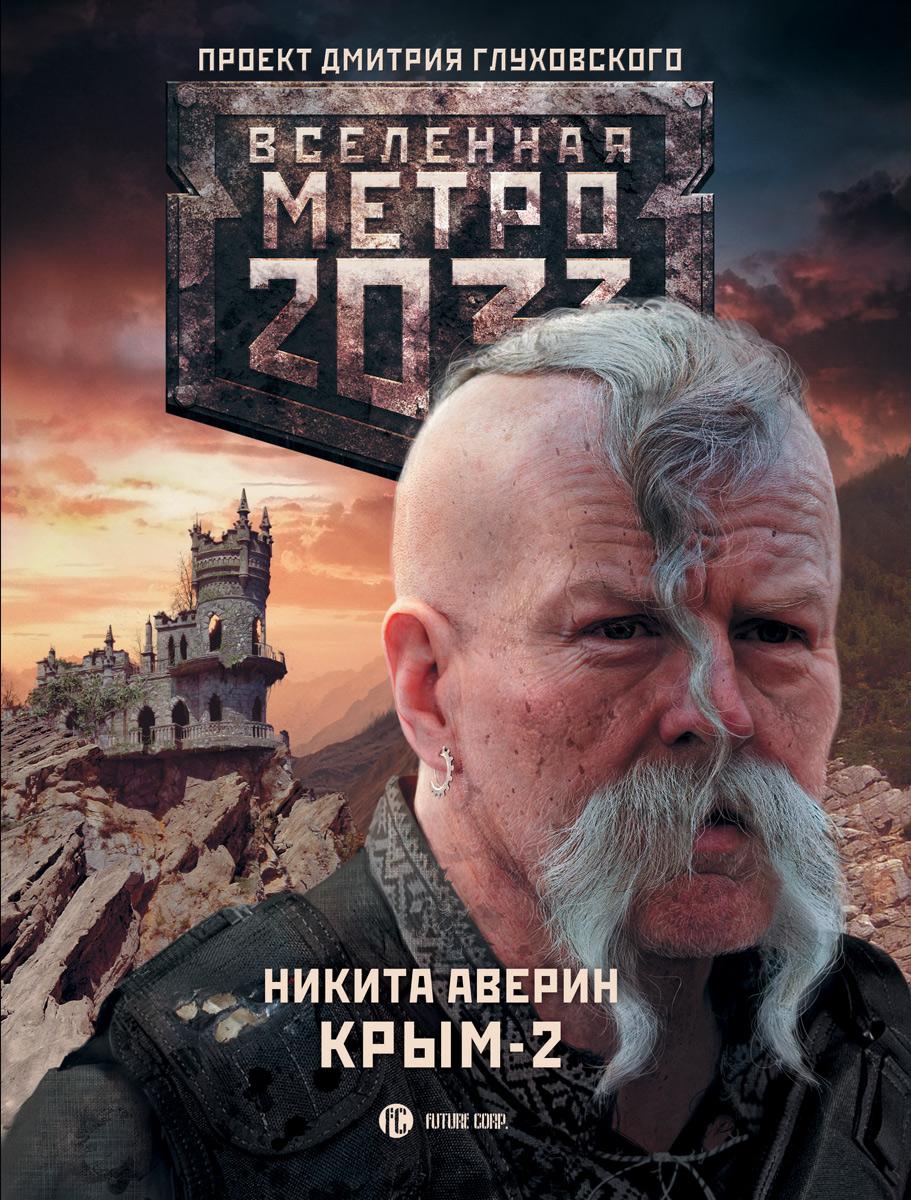 Никита Аверин Метро 2033. Крым-2