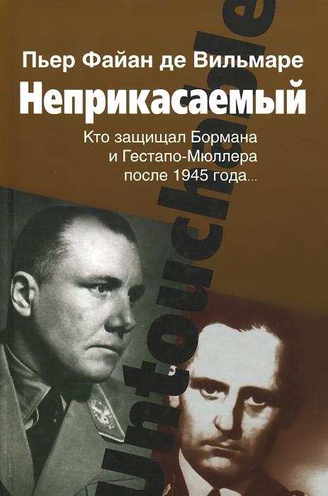Неприкасаемый. Кто защищал Бормана и Гестапо-Мюллера после 1945 года...