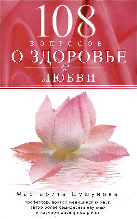 Маргарита Шушунова 108 вопросов о здоровье и любви крмпотич в сто и восемь книга 2 голубая