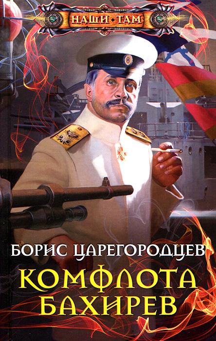 Борис Царегородцев Комфлота Бахирев михайловский а цена успеха записки командующего флотом
