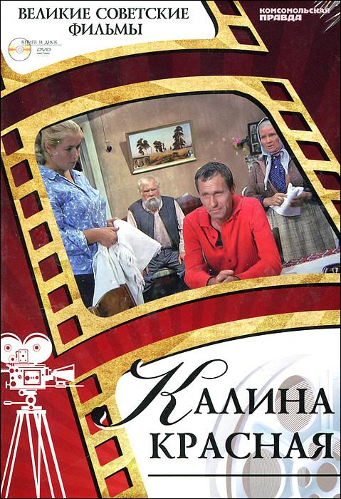 Денис Горелов Калина красная (+ DVD-ROM) фильм тайга курс выживания