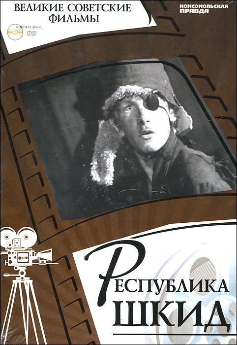 Денис Горелов Республика Шкид (+ DVD-ROM) сергей козловский тайная война атлантиды dvd rom