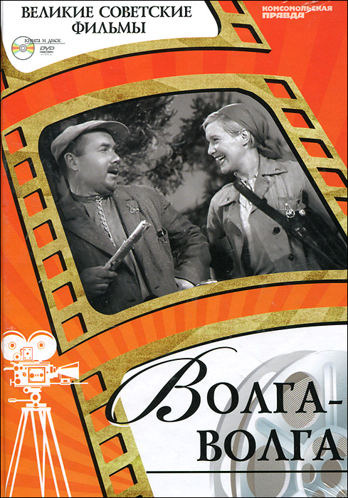 Денис Корсаков Волга-Волга (+ DVD-ROM) linux на ноутбуке dvd rom
