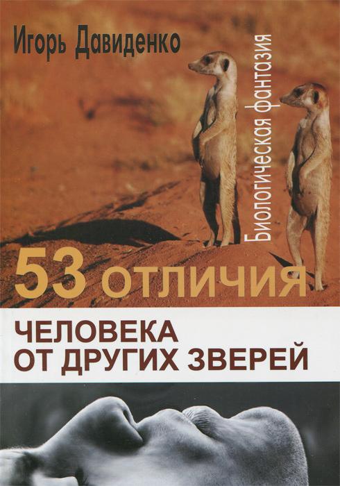 Игорь Давиденко 53 отличия человека от других зверей