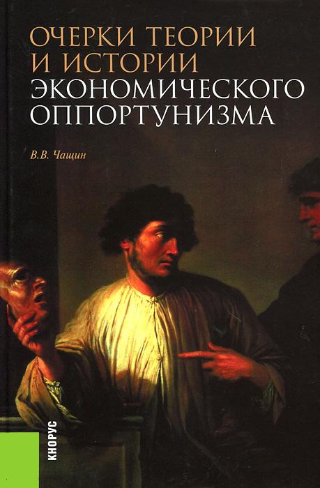 В. В. Чащин Очерки теории и истории экономического оппортунизма крым проблемы истории