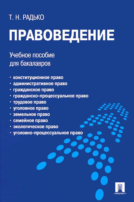 Т. Н. Радько Правоведение. Учебное пособие