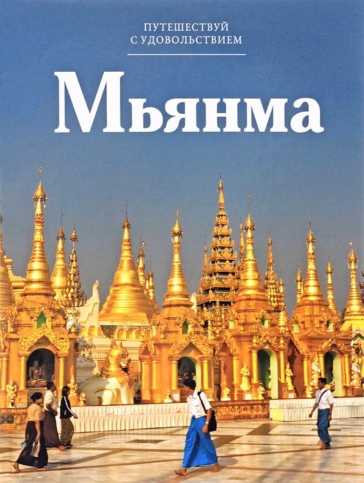 Г. Кубатьян Мьянма круглосуточные магазины в раменском
