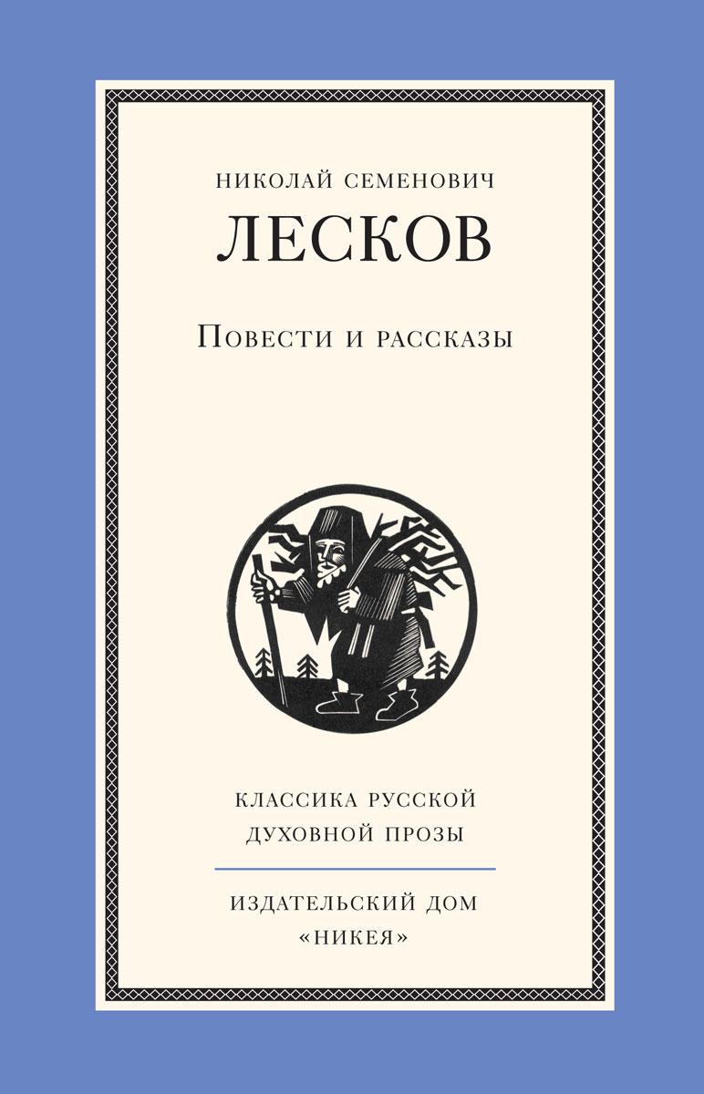 Н. С. Лесков Лесков. Повести и рассказы