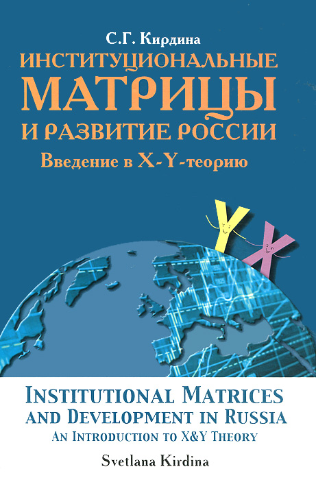 Институциональные матрицы и развитие России. Введение в X-Y-теорию