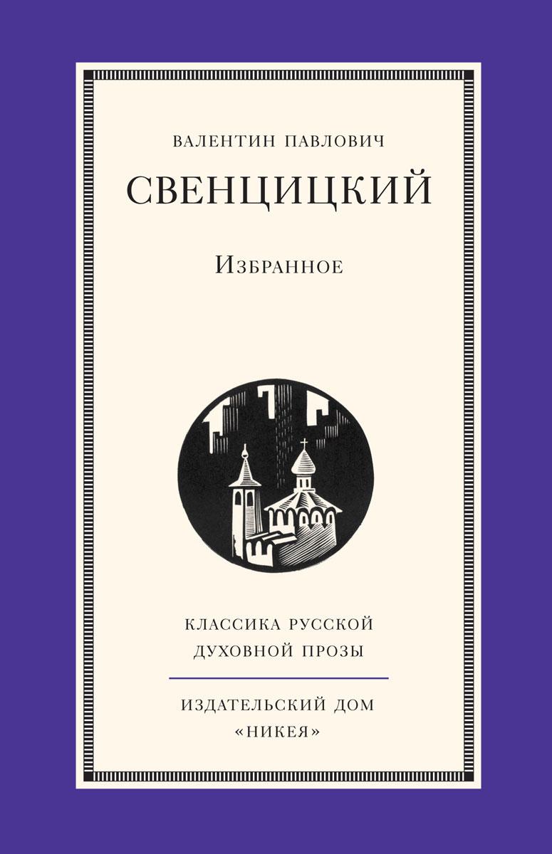 В. П. Свенцицкий В. П. Свенцицкий. Избранное валентин павлович свенцицкий диалоги