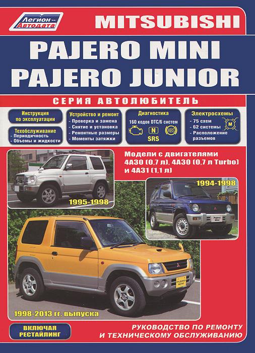 Mitsubishi Pajero Mini, Pajero Junior. Модели с двигателями 4A30 (0,7 л), 4А30 (0,7 л Turbo), 4А31 (1,1 л). Включены рестайпинговые модели. Руководство по ремонту и техническому обслуживанию fortuna junior fd 31
