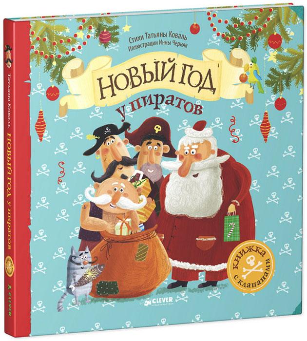 Татьяна Коваль Новый год у пиратов книги издательство clever новый год у пиратов коваль т