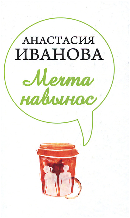 Zakazat.ru: Мечта навынос. Анастасия Иванова