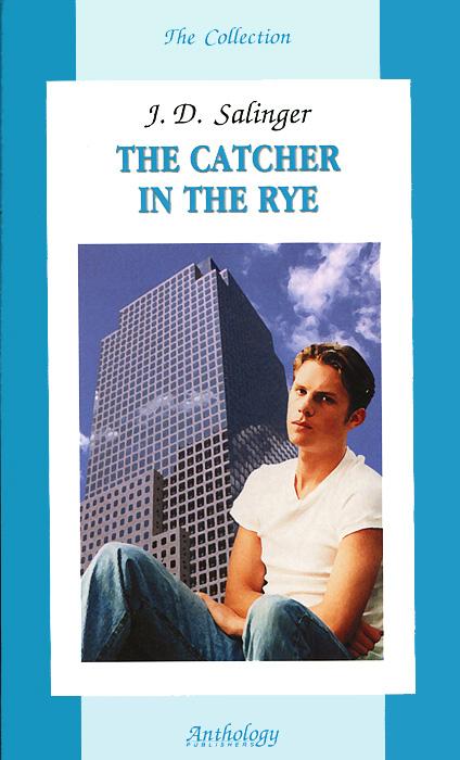 J. D. Salinger The Catcher in the Rye / Над пропастью во ржи. Книга для чтения на английском языке the catcher in the rye