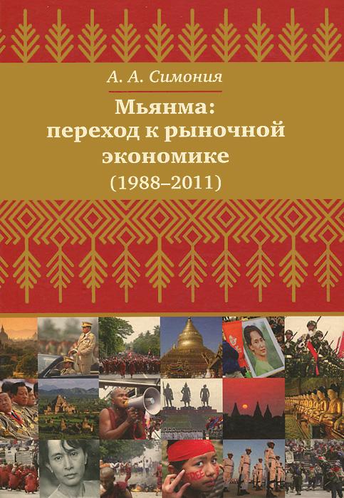 Мьянма. Переход к рыночной экономике (1988-2011)
