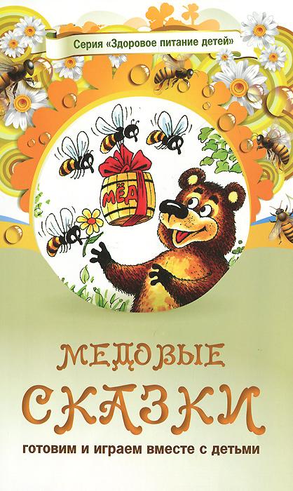 Медовые сказки