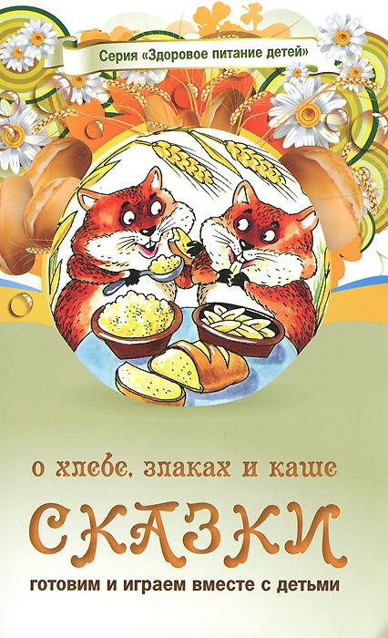 Сказки о хлебе, злаках и каше