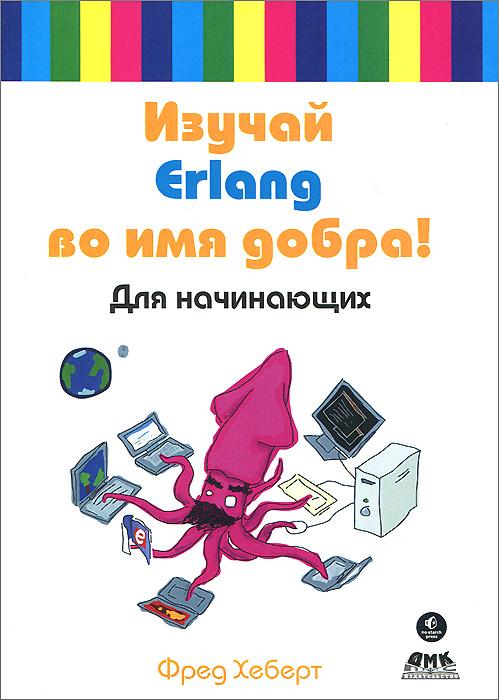 Изучай Erlang во имя добра! развивается запасливо накапливая