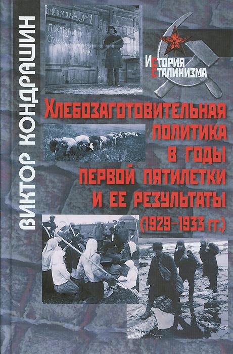Виктор Кондрашин Хлебозаготовительная политика в годы первой пятилетки и ее результаты (1929-1933 гг.)