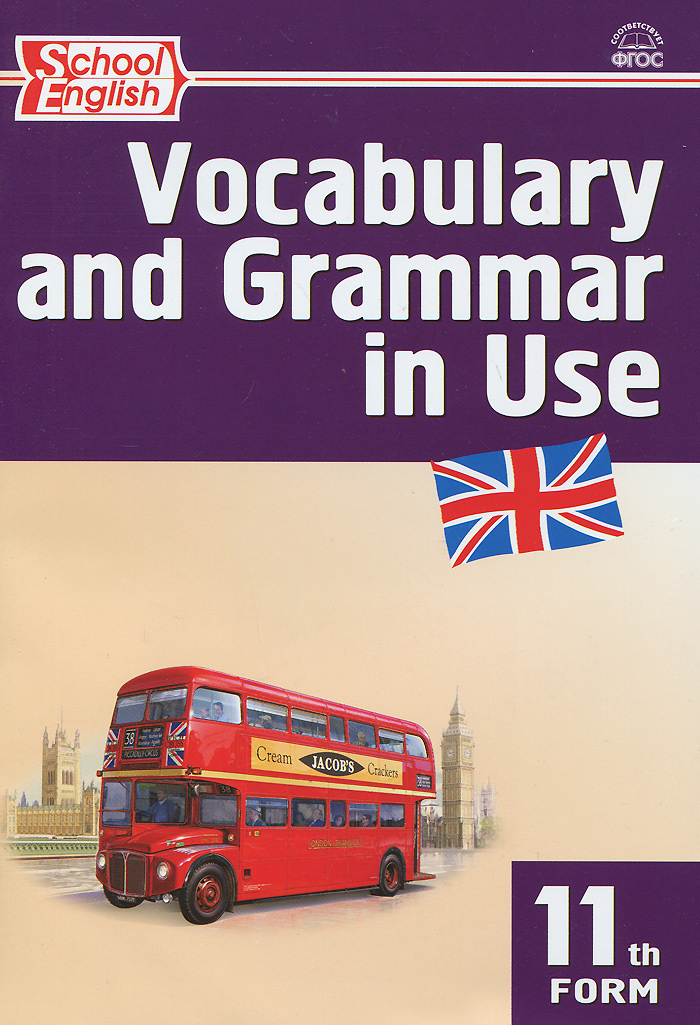 Vocabulary and Grammar in Use: 11th Form / Английский язык. 11 класс. Сборник лексико-грамматических упражнений макарова т сост английский язык сборник лексико грамматических упражнений 11 класс