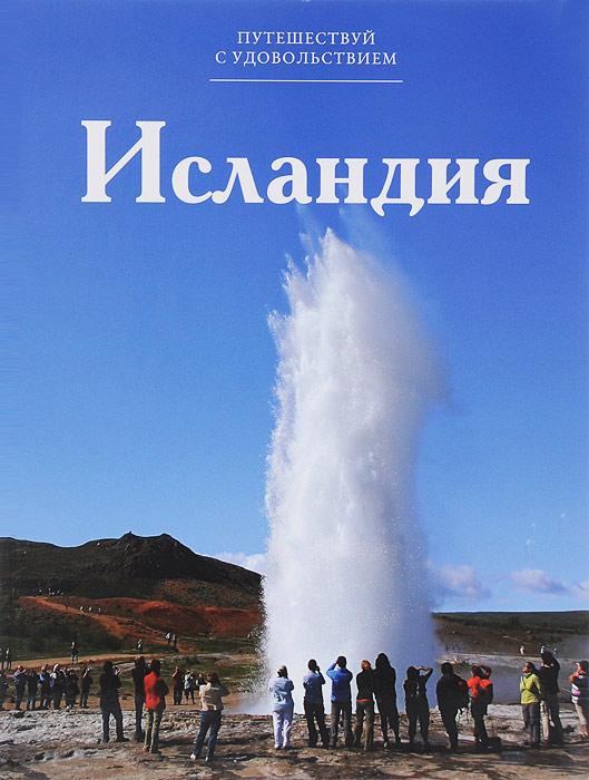 Н. Жесткова Исландия жесткова н путешествуй с удовольствием том 9 исландия