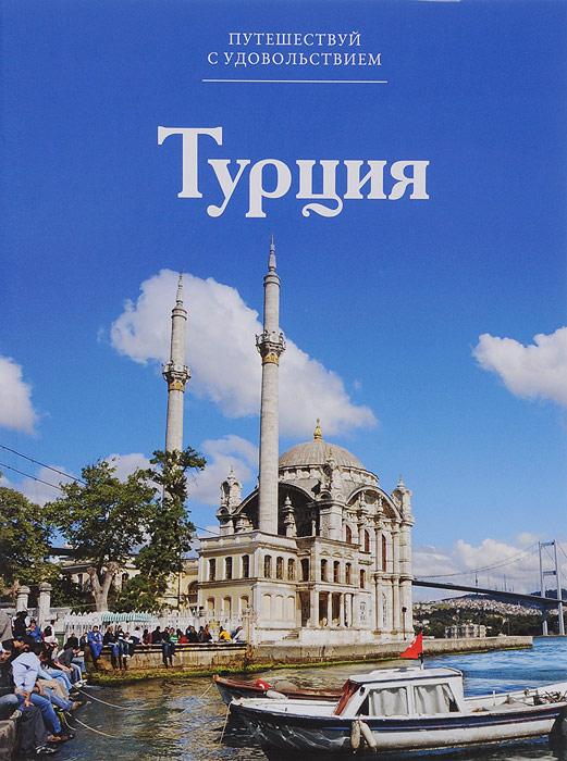 Г. Абдрахманова Турция г абдрахманова турция