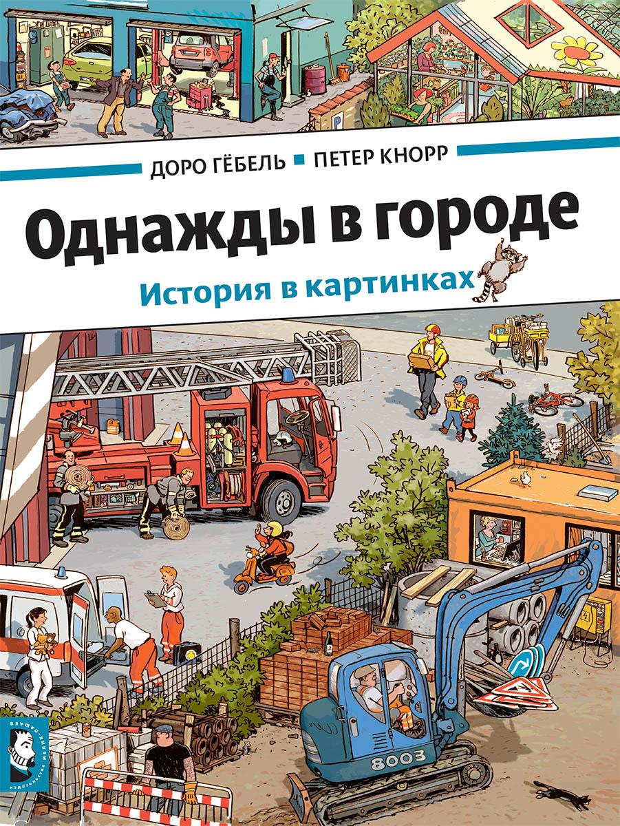 Доро Гебель, Петер Кнорр Однажды в городе. История  картинках