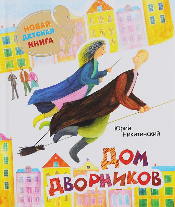 Юрий Никитинский Дом