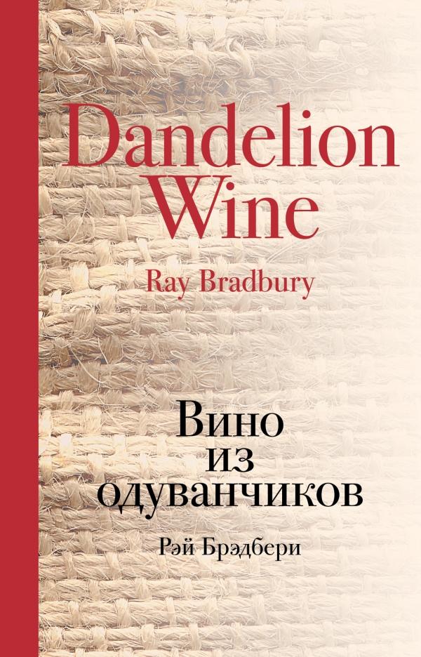 Рэй Брэдбери Вино из одуванчиков рэй брэдбери вино из одуванчиков украина
