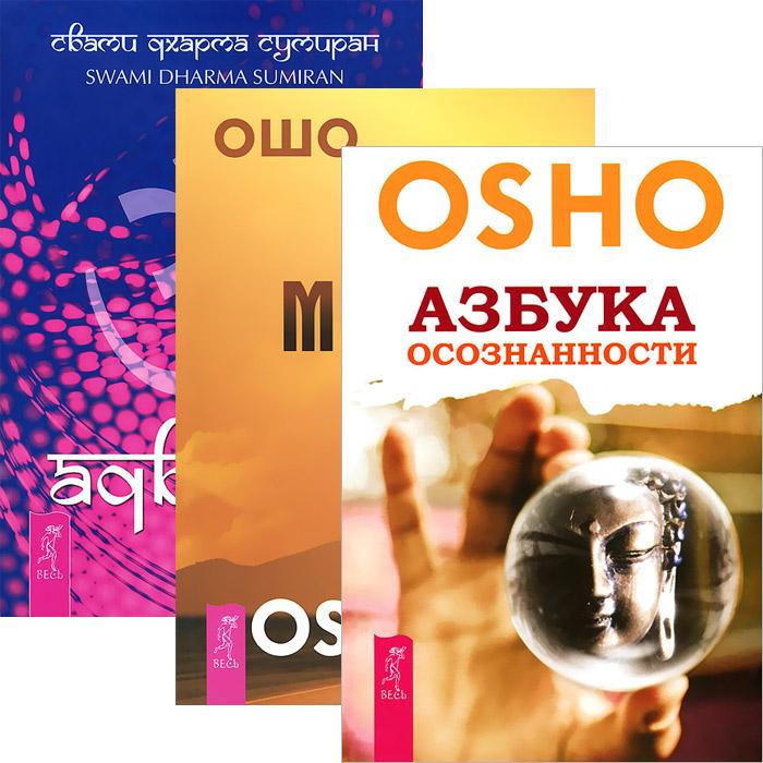 Адвайта. Азбука осознанности. Путь мистика (комплект из 3 книг). Ошо, Свами Дхарма Сумиран